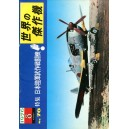 Japanese Army Experimental Fighters (1)