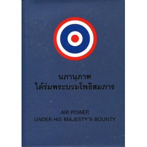 Air Power Under His Majesty's Bounty
